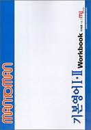 맨투맨 기본영어 1,2 WORK BOOK